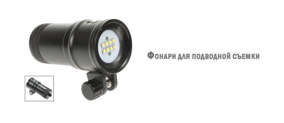 фонари для подводной съемки